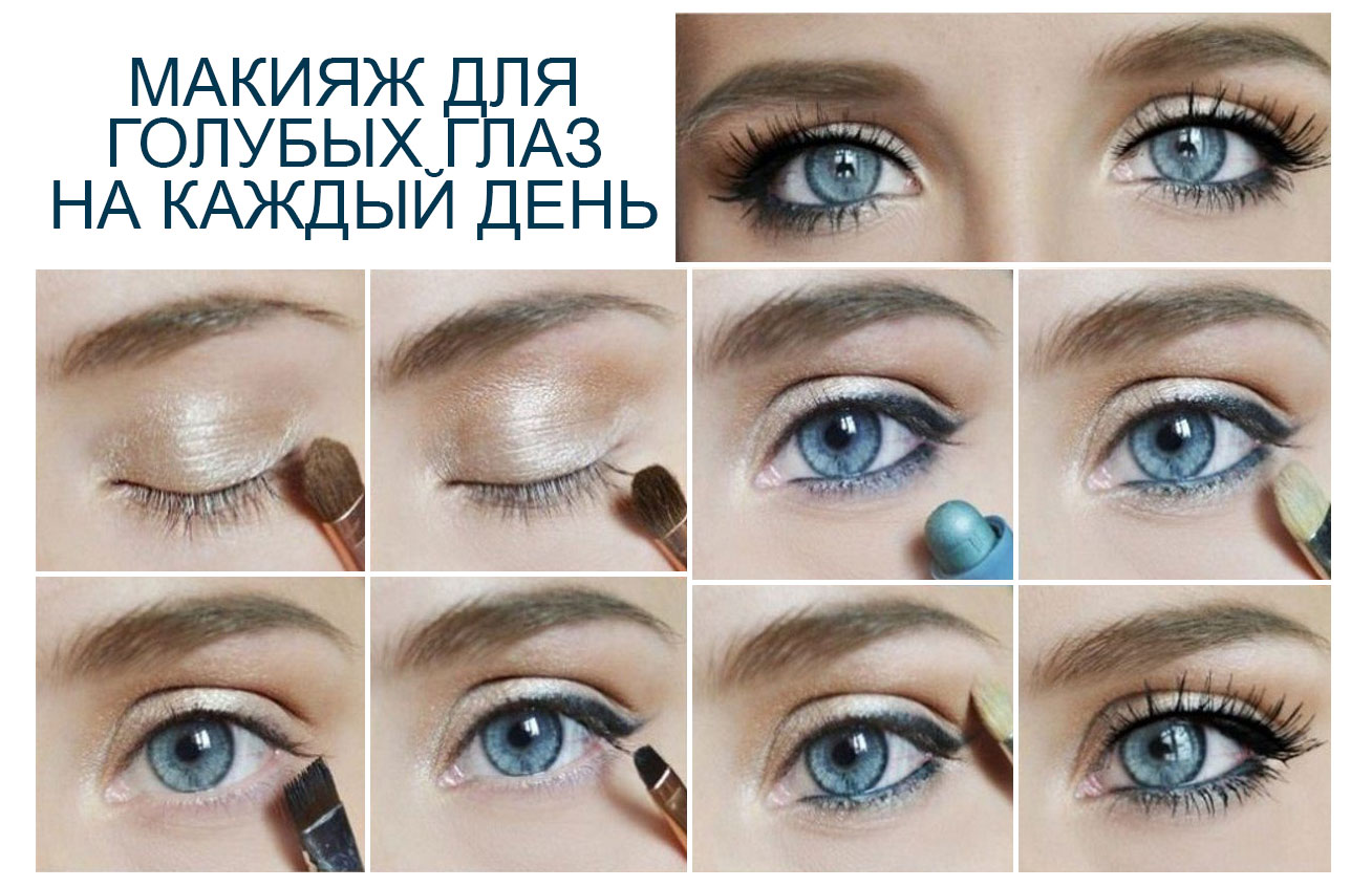 Естественный макияж серо-голубых глаз